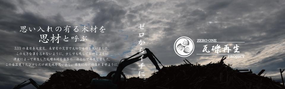 gareki-header