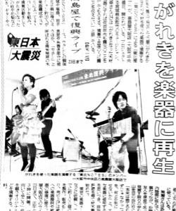 毎日新聞大阪公演